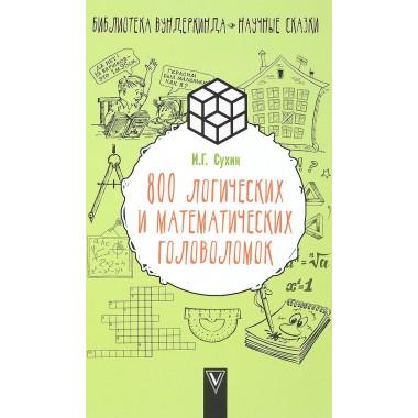 800 логических и математических головоломок.Сухин И.
