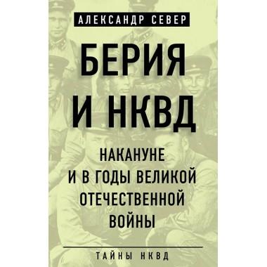 Берия и НКВД накануне и в годы Великой Отечественной войны, Александр Север