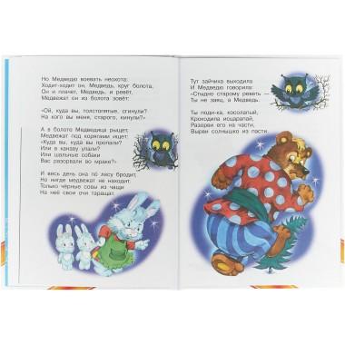 Любимые сказки, Корней Чуковский