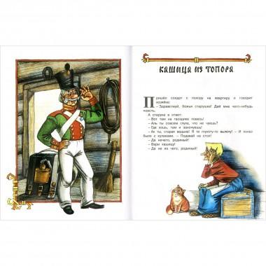 Пастушья дудочка. Русские народные сказки