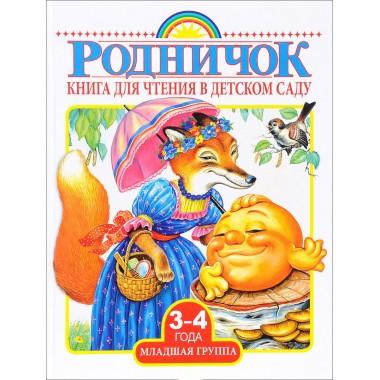Родничок. Книга для чтения в детском саду. Младшая группа (3-4 года)