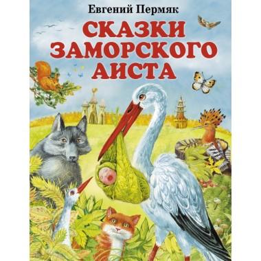 Сказки заморского аиста.Пермяк Е.