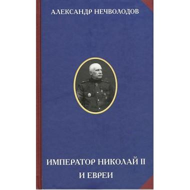Император Николай II и евреи, Александр Нечволодов