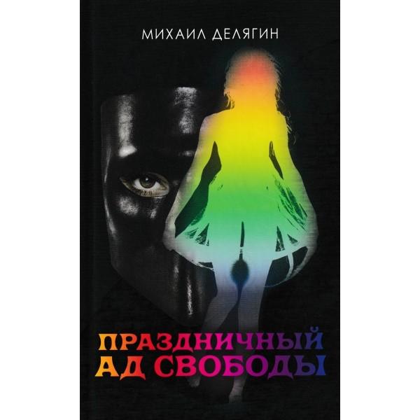 Праздничный ад свободы, Михаил Делягин