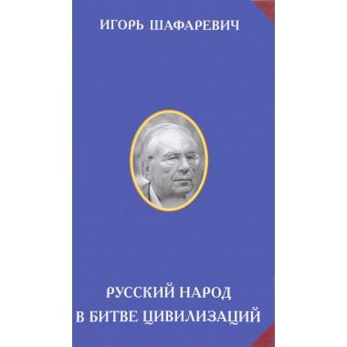 Русский народ в битве цивилизаций, Игорь Шафаревич