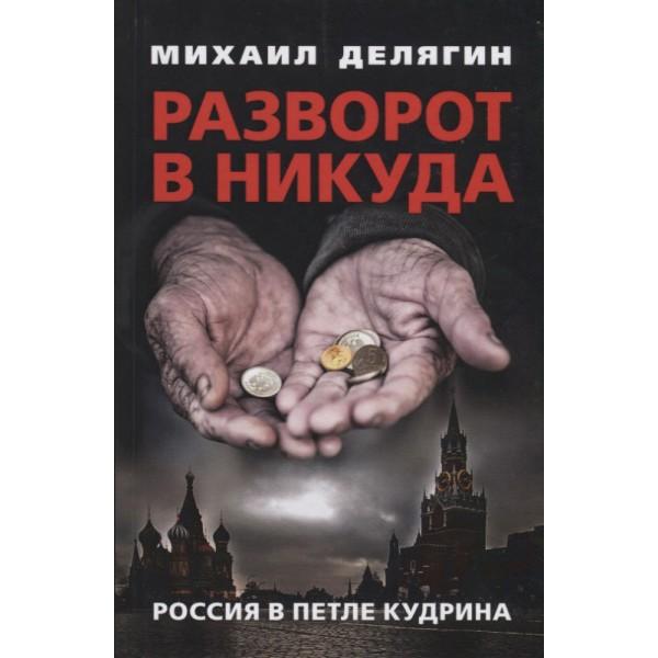 Разворот в никуда. Россия в петле Кудрина. М. Делягин
