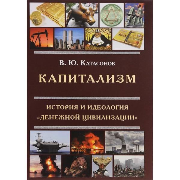 Капитализм. История и идеология