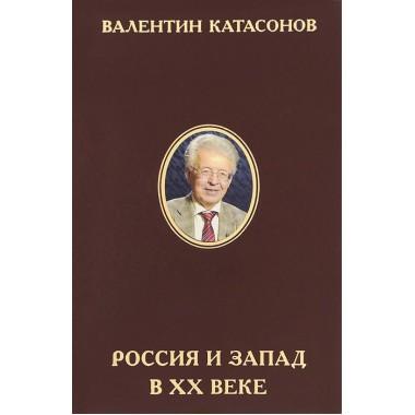 Россия и Запад в XX веке. Валентин Катасонов