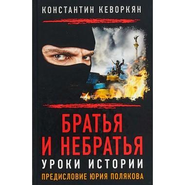 Братья и небратья. Уроки истории, с предисловием Ю. Полякова