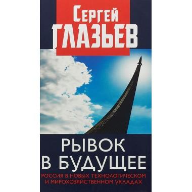 Рывок в будущее. Россия в новых технологическом и мирохозяйственном укладах, Сергей Глазьев