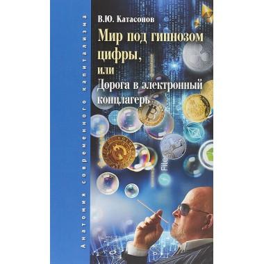 Мир под гипнозом цифры, или Дорога в электронный концлагерь, Валентин Катасонов