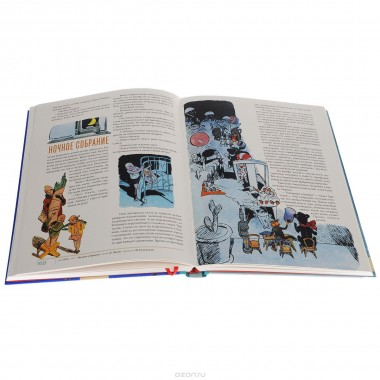 Архив Мурзилки. Золотой век Мурзилки. Том 2. Книга 1. 1955-1965
