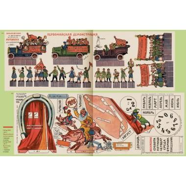 Архив Мурзилки. История страны глазами детского журнала. Том 1. 1924-1954