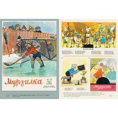 Архив Мурзилки. История страны глазами детского журнала. Том 1, книга 2, 1924-1945