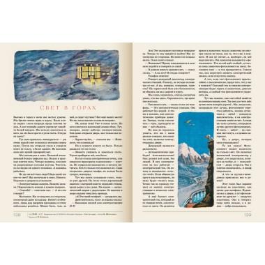 Архив Мурзилки. История страны глазами детского журнала. Том 1, книга 3, 1946-1954