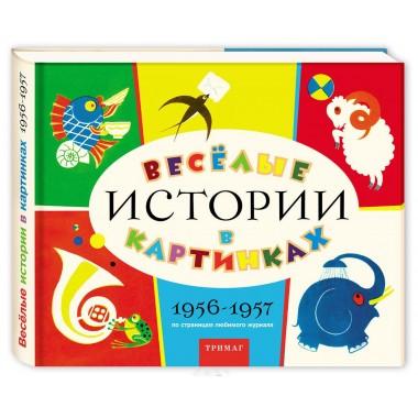 Весёлые истории в картинках.1956-1957