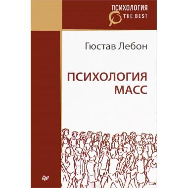 Психология масс (покет) С предисловием Николая Старикова