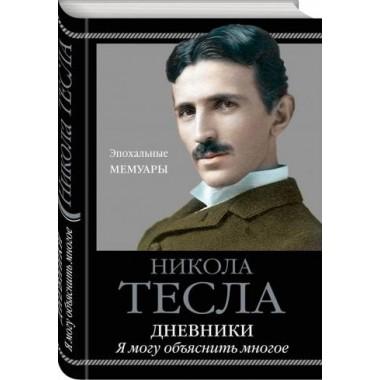 Никола Тесла. Дневники. Я могу объяснить многое