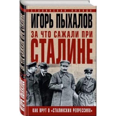 Пыхалов И.  За что сажали при Сталине. Как врут о «сталинских репрессиях»