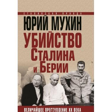 Юрий Мухин. Убийство Сталина и Берии. Величайшее преступление ХХ века