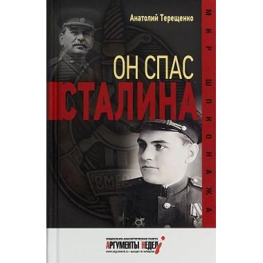 Он спас Сталина. А. Терещенко