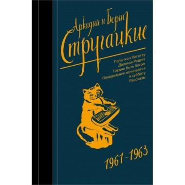 Собрание сочинений 1961-1963. Аркадий и Борис Стругацкие