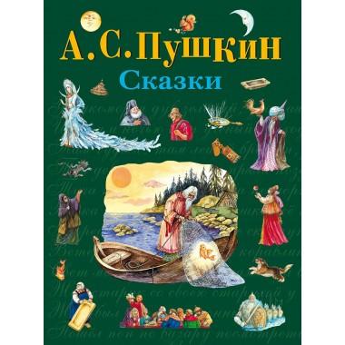 А.С. Пушкин. Сказки (ил. А. Власовой)
