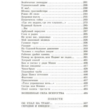 Драгунский В.Ю. Все Денискины рассказы. Повести.