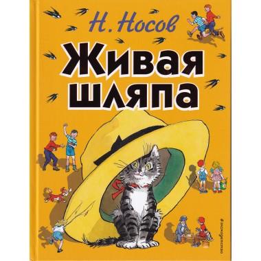 Николай Носов. Живая шляпа (ил. И. Семёнова)