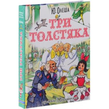 Олеша Ю.К. Три толстяка