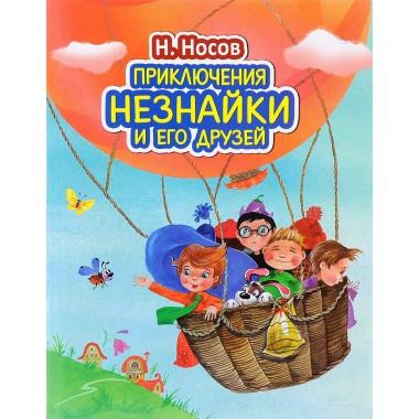 Приключения Незнайки и его друзей Носов Н.Н. (ил. О. Зобниной)