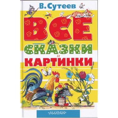 Сутеев В.Г. ВСЕ сказки и картинки