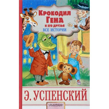 Э. Успенский. Крокодил Гена и его друзья