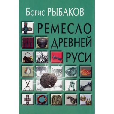 Ремесло Древней Руси / 2-е изд Рыбаков Б.А.