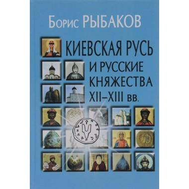 Киевская Русь и русские княжества XII-XIII вв. - 3-е изд Рыбаков Б.А.
