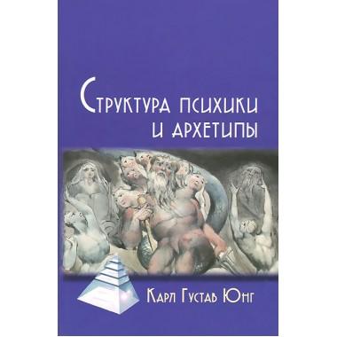 Структура психики и архетипы. Юнг Карл Густав