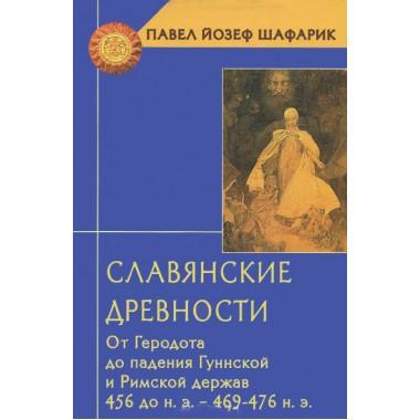 Славянские древности. От Геродота до падения Гуннской и Римской держав (456 до н.э.-469 476 н.э.)