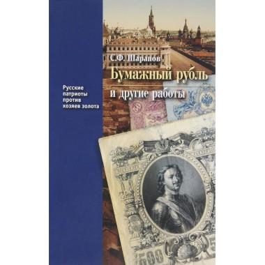 Бумажный рубль (его теория и практика) и другие работы Шарапов С. Ф.