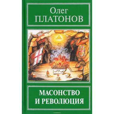 Масонство и революция. Платонов О. А.