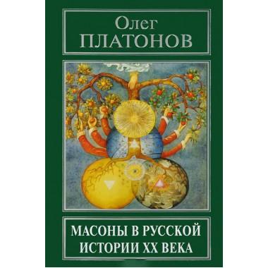 Масоны в русской истории XX века Платонов О. А.