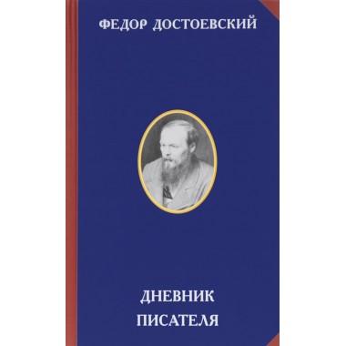 Дневник писателя. Достоевский Ф. М.