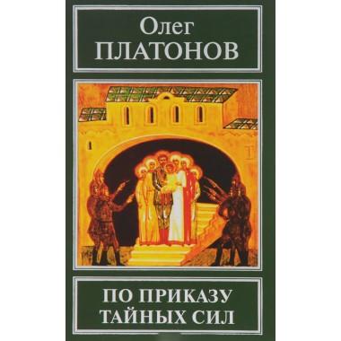 По приказу тайных сил Платонов О. А.