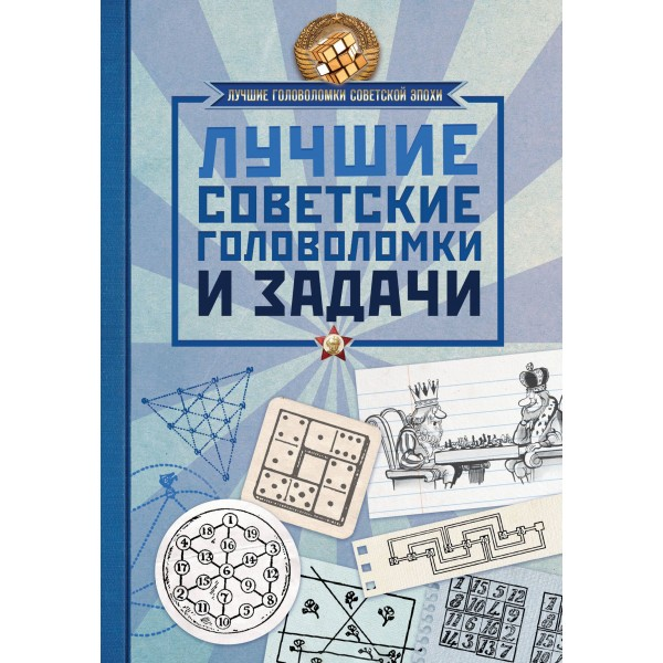 Гусев И.Е. Лучшие советские головоломки и задачи