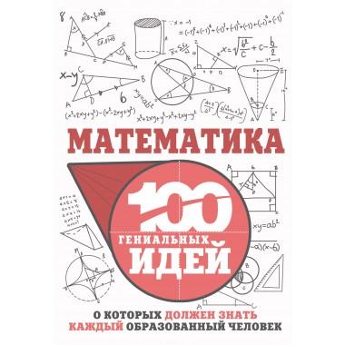 Гусев И.Е. Математика