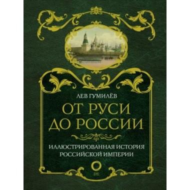 Лев Гумилев. От Руси до России