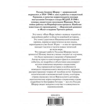 Уильям Ширер. Взлет и падение Третьего Рейха