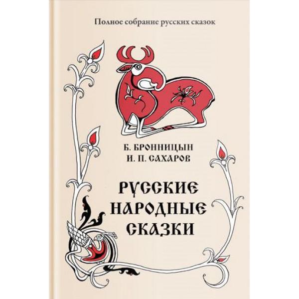 Русские народные сказки (Собиратели Бронницын Б. и Сахаров И. П.), изд. Роща