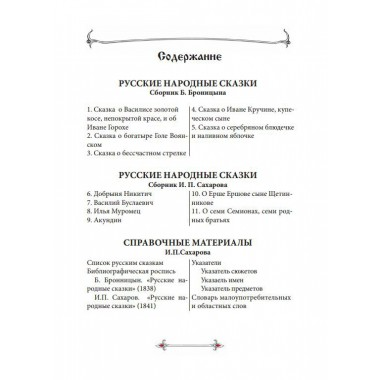 Русские народные сказки (Собиратели Бронницын Б. и Сахаров И.П.), изд. Роща