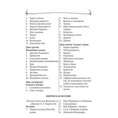 Пятиречие. Озаровская О.Э., изд. Роща