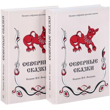 Северные сказки. В 2-х томах Сборник Ончукова Е.Н., изд. Роща